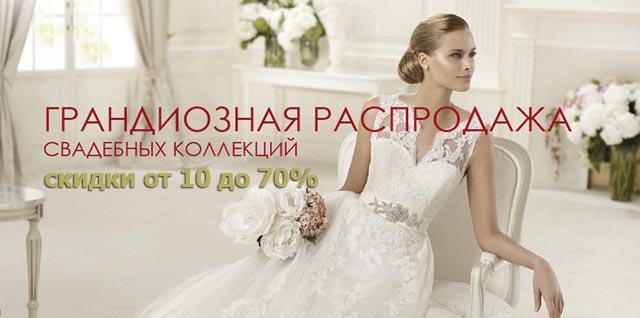 Скидки на свадебные платья от 10 до 70% (до 01.12.2016)