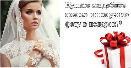 Купите свадебное платье и получите фату в подарок