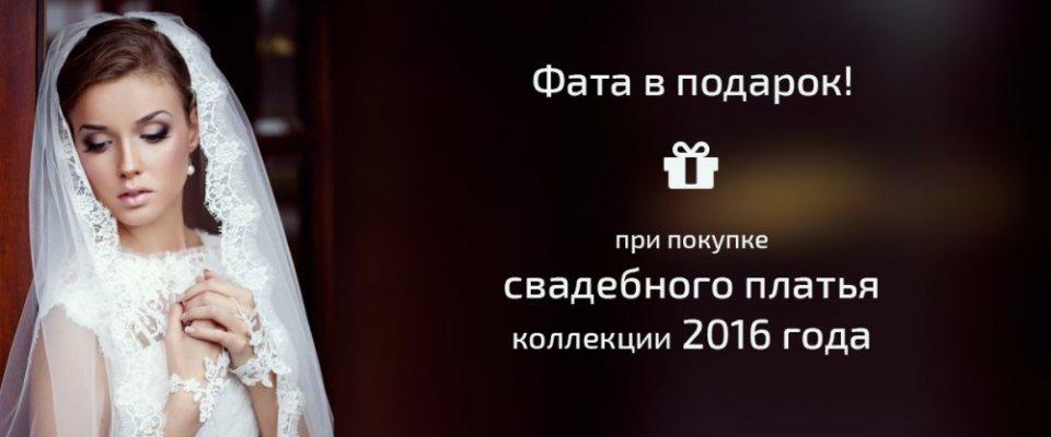 Новогодняя акция: купи платье и получи фату в подарок (до 01.01.2017)