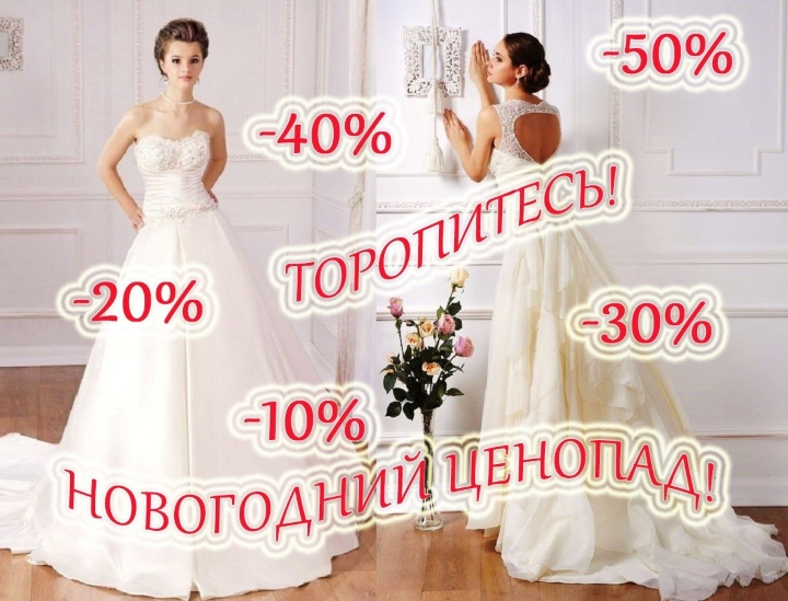 Грандиозный новогодний ценопад на свадебные платья (до 01.02.2017)