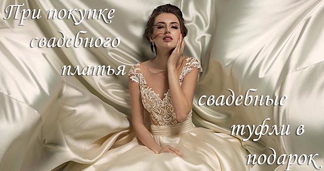 Стильная невеста (до 01.03.2017)