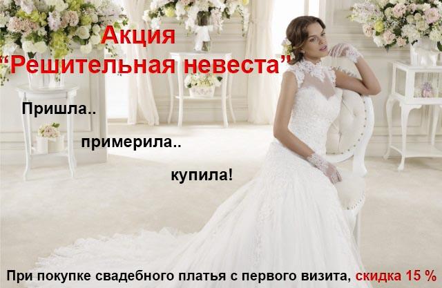 Решительная невеста (до 01.09.2018)