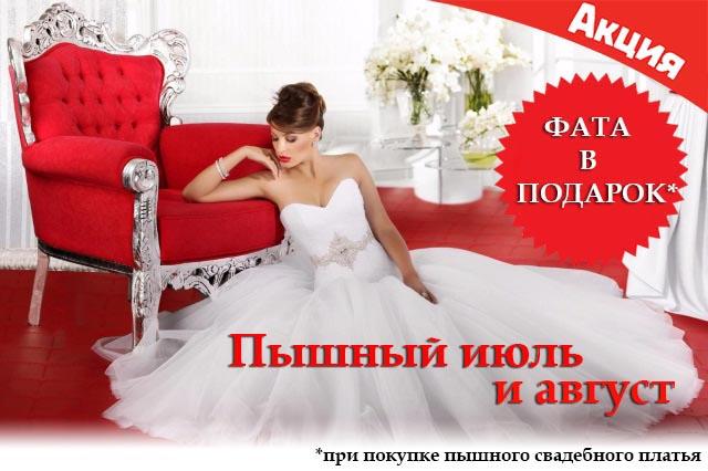 При покупке пышного свадебного платья - фата в подарок (до 01.09.2017)