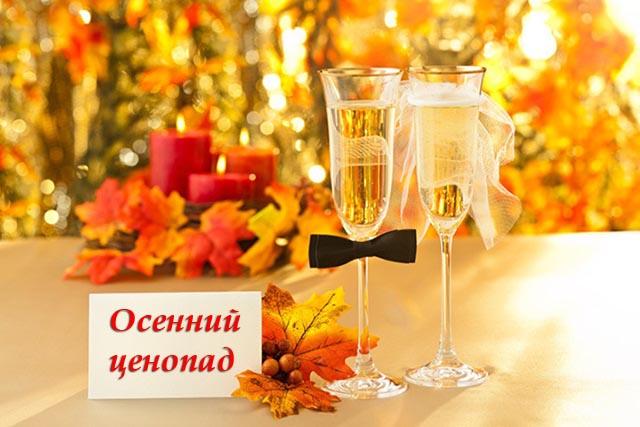 Акция «Осенний ценопад» (до 01.11.2017)