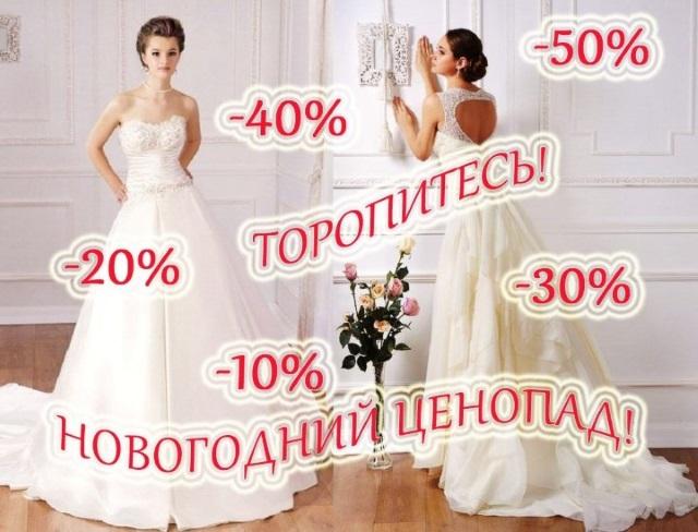 Новогодние скидки на свадебные платья