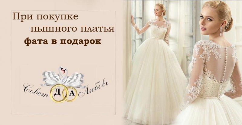 При покупке пышного платья - фата в подарок